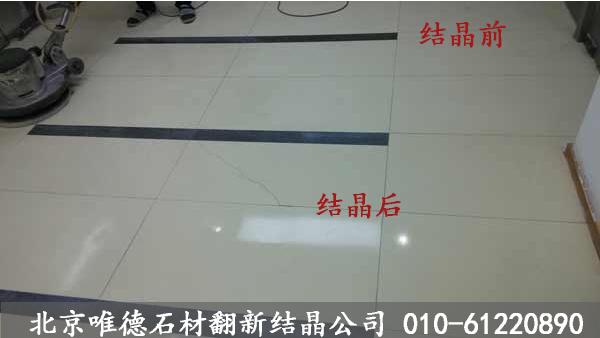 东方宜琴商务中心―石材结晶