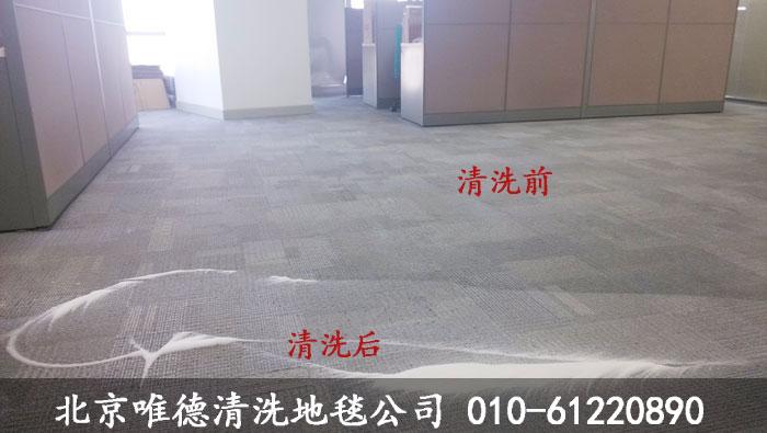 怡孚和融地毯清洗