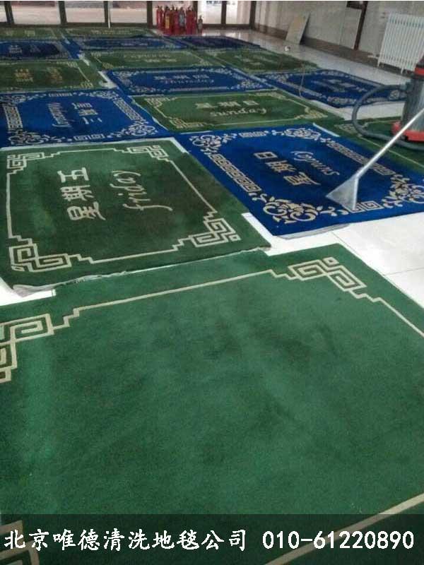 学大教育地毯清洗
