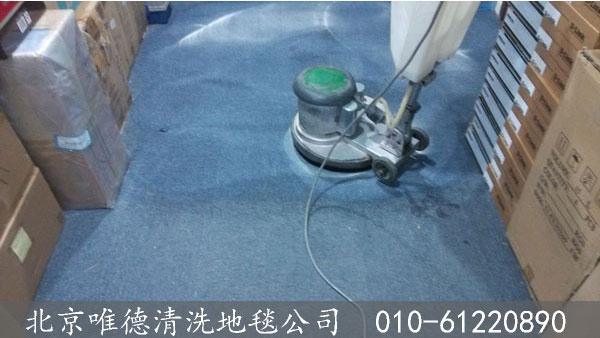 乾通金行地毯清洗